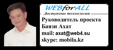 Директор проекта Skype: mobila.kz
