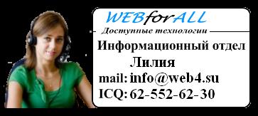 Информационный отдел ICQ:62-552-62-30